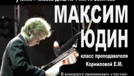 In Ufa with a recital, a young pianist Maxim Yudin