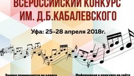 Продолжается приём заявок на Всероссийский конкурс им. Дмитрия Кабалевского