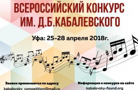 There is accept applications for the All-Russian competition of Dmitry Kabalevsky continue