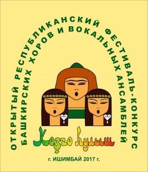 В Ишимбайском районе состоится Республиканский конкурс башкирских хоров и вокальных ансамблей