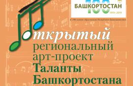 В Уфе состоится финальный этап Открытого Регионального Арт-проекта «Таланты Башкортостана», посвящённый 100-летию образования республики