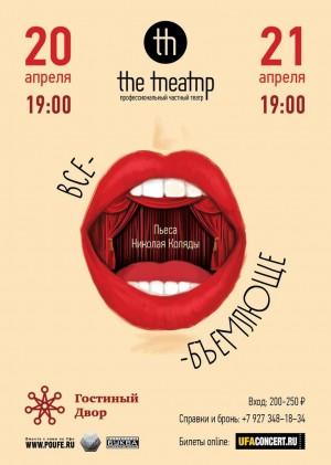 """Проект """"the Театр"""" представляет премьеру спектакля """"Всеобъемлюще"""" по пьесе Н.Коляды"""
