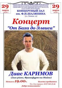 Концерт Диаса Каримова в УГИИ им. З. Исмагилова