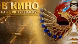 """The cinemas of Ufa will broadcast live performances and screenings of nominees for """"Golden Mask"""""""