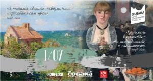 Посетите мультимедиа-выставку «Моне и Мане – история одной дружбы»