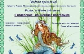 Воспитанники Башкирского хореографического колледжа им.Р.Нуреева выступят в городе Нефтекамск