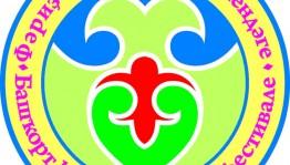 В Башкортостане состоится XVI Международный фестиваль «Дуҫлыҡ моңо»