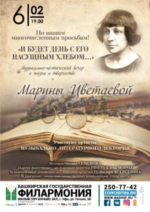 Вечер, посвященный Марине Цветаевой