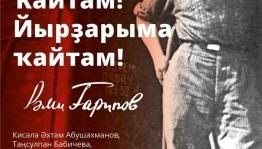 В Уфе состоится литературно-музыкальный вечер, посвященный творчеству Рами Гарипова