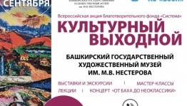 Всероссийская акция «Культурный выходной» впервые пройдет в Уфе