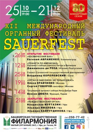 """Органный фестиваль """"SAUERFEST"""" откроет творческий сезон филармонии"""