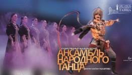 The Faizi Gaskarov Folk Dance Ensemble will perform in Saint-Petersburg