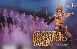 ГААНТ им. Ф. Гаскарова выступит с гастролями в Санкт-Петербурге
