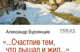 An exhibition devoted to the 90th anniversary of Alexander Burzyantsev is taking place in Ufa