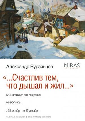В столице республики откроется выставка живописи народного художника БАССР Александра Бурзянцева