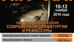 Russian Drama Theater invites to the laboratory of modern drama and directing