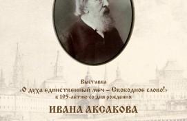 Выставка к 195-летию Ивана Сергеевича Аксакова «…О духа единственный меч – Свободное слово» открылась в Болгарии