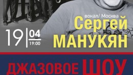 Sergey Manukyan from Moscow will join the Orlan ensemble in Ufa