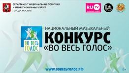 В мае завершается отборочный тур Национального телевизионного вокального конкурса «Во весь голос»