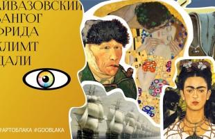 """В """"Облаках"""" сменится программа мультимедиа-выставок"""