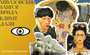 """5 интерактивных выставок в ЦСИ """"Облака"""": Айвазовский, Ванг Гог, Фрида, Климт, Дали"""