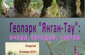 """Выставка «Геопарк """"Янган-Тау"""": вчера, сегодня, завтра» откроется в Уфе"""