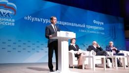 Дмитрий Медведев: «Культура и искусство — это синонимы нашей внутренней свободы»
