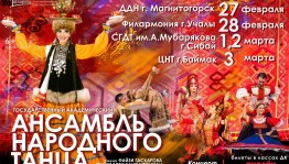 Gaskarov ensemble begins touring on the 100th anniversary of the republic