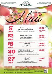 Афиша на май Салаватского театра