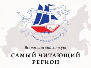 В пятый раз стартует Всероссийский конкурс «Самый читающий регион» среди субъектов федерации на звание «Литературный флагман России»