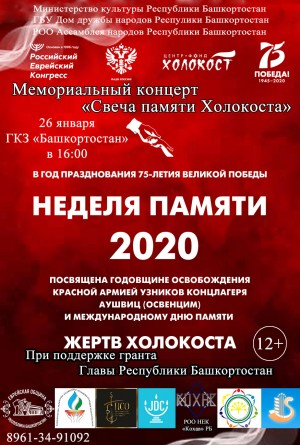 """""""Candle in Memory of Holocaust"""" memorial concert will be held in Ufa"""