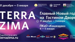 "A New Year ""Terra Zima"" festival will be set in Ufa again"