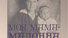 Фотовыставка, посвящённая Дню матери пройдёт в Национальном музее республики