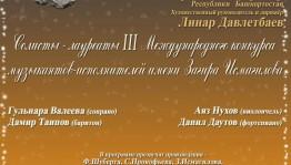 Молодежный симфонический оркестр Башкортостана выступит вместе с лауреатами конкурса им.З.Исмагилова
