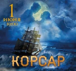 Сегодня уфимцам представят балет «Корсар» с участием солистов Большого театра России