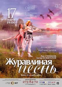 Башҡорт дәүләт опера һәм балет театрында «Сыңрау торна» балеты