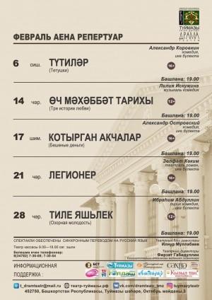 Репертуарный план Туймазинского татарского театра