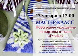 Мастер-класс «Новогоднее украшение из картона и ткани «Елочка» пройдёт в Нестеровском музее