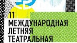Объявлены участники XI Международной летней театральной Школы СТД РФ