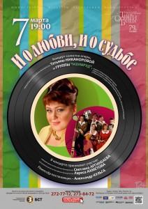 """Концерт Татьяны Никаноровой и группы """"Изумруд"""""""