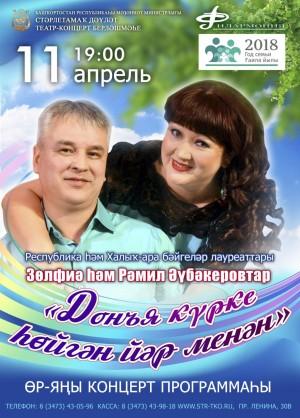 Концерт Зульфии и Рамиля Абубакировых