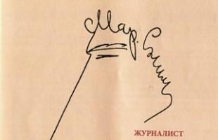 Новые издания знаменитого башкирского сатирика Марселя Салимова поступят в библиотеки республики