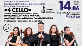 Ensemble cellists of NSO will present the new program «4 Cello»