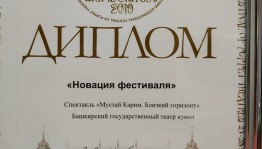 Башкирский театр кукол празднует триумф спектакля о жизни Мустая Карима