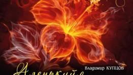 """Премьера балета """"Аленький цветочек"""" откроет 80-й творческий сезон Башкирского театра оперы и балета"""