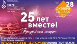 National symphonic orchestra will present a jubilee concert