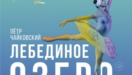 """The leading parts in """"The Swan's Lake"""" will be played by the Bolshoi theatre artists"""