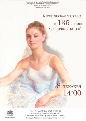Воскресный лекторий: Крестьянская мадонна. К 135-летию Зинаиды Серебряковой