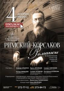 Римский-Корсаков: Романсы, в исполнении солистов оперной труппы БГТОиБ
