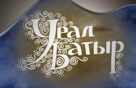 В Уфе состоится VIII Международный конкурс юных сказителей и исполнителей башкирского народного эпоса «Урал-батыр»